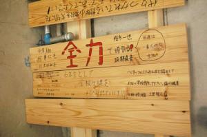 児童が書いた羽目板裏面のメッセージ