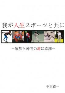 自分史「我が人生スポーツと共に」 中沢禮一 作 2017年出版 A4判
