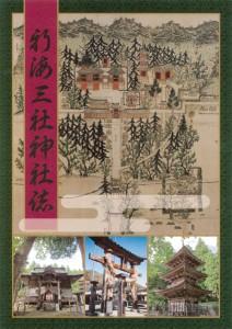 「新海三社神社誌」 井出舜 作 2018年出版 A4判