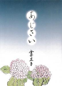 短歌集「あじさい」 金井正子 作 2017年出版 A5判
