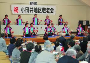 さ・小田井の敬老会