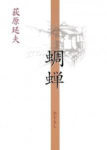 漢詩集「蝉蜩」 荻原延夫 作 2016年出版 A5判