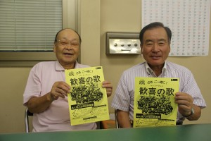 告知ポスターを手に参加を呼び掛ける田原実行委員長(左)と三石敏政事務局長(右)