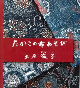 たかこの布あそび 土屋敬子 作 2016年出版