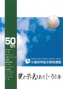 「50周年記念誌」 小諸市早起き野球連盟 作 2016年出版 A4判