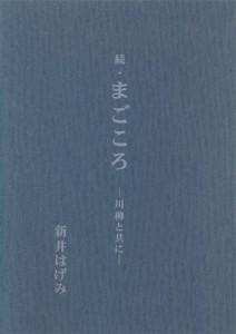 川柳集「続・まごころ」 新井はげみ 作 2017年出版 A5判