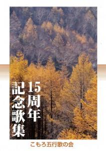 「15周年記念歌集」 こもろ五行歌の会 作 2017年出版 A5判